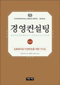 경영컨설팅(4판)