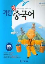 기탄 중국어 B3(CD1장포함)