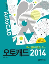 오토캐드 2014 ★★CD없음★★
