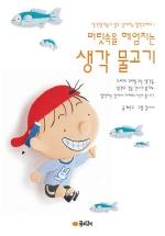 머릿속을 헤엄치는 생각 물고기(철학꾸러미 1)