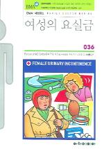 여성의 요실금(FAMILY DOCTOR SERIES 36)