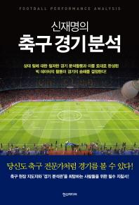 축구 경기 분석(신재명의)