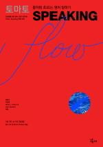 토마토 SPEAKING FLOW(MP3CD1장  CD1장포함)