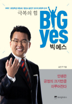 BIG YES(빅 예스): 극복의 힘 ▼/위즈덤하우스[1-220020]