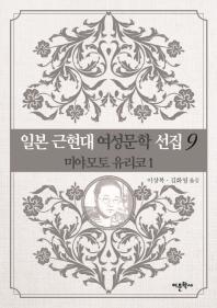 일본 근현대 여성문학 선집. 9: 미야모토 유리코(1)