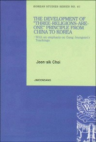 Development of Three Religions Are One Principle From China to Korea(양장본 HardCover)