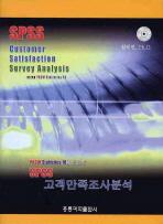 SPSS 고객만족조사분석(CD1장포함)(양장본 HardCover)
