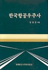 한국항공우주사