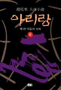 아리랑. 8: 제3부 어둠의 산하