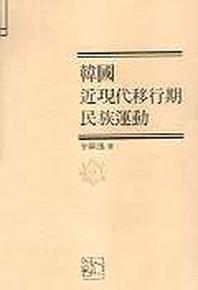 한국 근현대이행기 민족운동 ▼/신서원[1-130022]