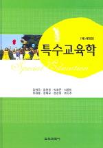 특수교육학(3판)
