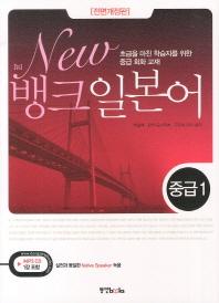 일본어중급. 1(뱅크)(전면개정판)(CD1장포함)