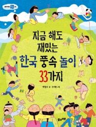 지금 해도 재밌는 한국 풍속 놀이 33가지(풀과바람 역사생각 4)