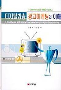 디지털방송 광고마케팅의 이해(CD-ROM 1장포함)