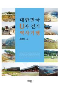 대한민국 U자 걷기 역사기행