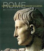 로마: 고대 문명의 역사와 보물(세계 10대 문명사)(양장본 HardCover)