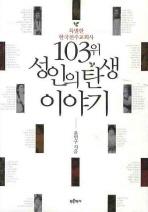 103위 성인의 탄생 이야기