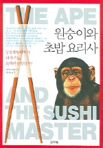 원숭이와 초밥 요리사