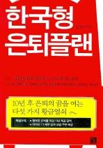 한국형 은퇴플랜