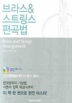 브라스 & 스트링스 편곡법(CD1장포함)