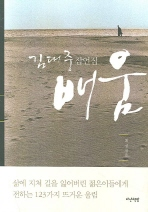 배움(김대중 잠언집)