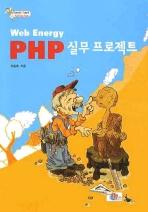 PHP 실무프로젝트 (WEB ENERGY)(GOOD START SERIES 2)