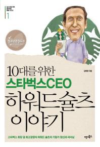 10대를 위한 스타벅스 CEO 하워드 슐츠 이야기(청소년을 위한 롤모델 멘토 시리즈 1)