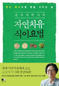자연치유 식이요법(송숙자 박사의)