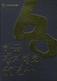 한국잡지협회 60년사(양장본 HardCover)