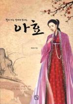 아효(철의 제국 가야의 첫사랑)