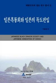 일본흑룡회와 일본의 독도편입(대한민국의 영토 연구 총서 12)