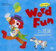워드펀 Word Fun. 15: 느낌표(Exclamation Point)