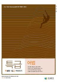 특급 어법(2017)(특별한 1등급 커리타기)