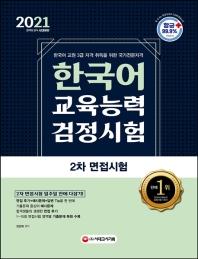 2021 한국어교육능력검정시험 2차 면접시험 일주일 안에 다잡기