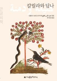 칼릴라와 딤나(큰글씨책)(개정판)