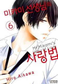 미카미 선생님의 사랑법. 6