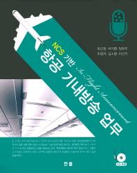 항공 기내방송 업무(NCS기반)(CD1장포함)