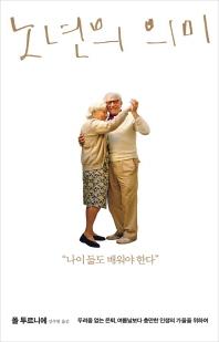 노년의 의미(양장본 HardCover)