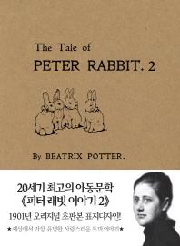 피터래빗 이야기. 2(미니북)(초판본)