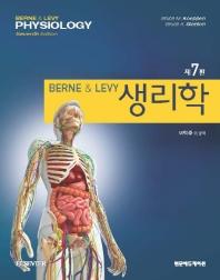 생리학(Berne & Levy)(7판)