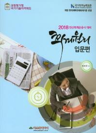 회계원리: 입문편(전산회계운용사 대비)(2018)