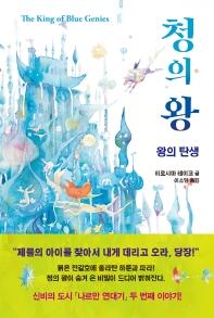 청의 왕: 왕의 탄생(나르만연대기 2)(양장본 HardCover)