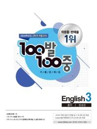 중학 영어 중3-1 기말고사 기출문제집(동아 김성곤)(2019)(100발 100중)
