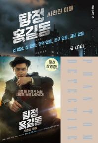 탐정 홍길동(이숲 청소년 5)