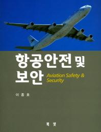 항공안전 및 보안