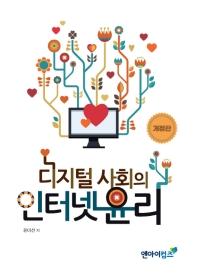 디지털 사회의 인터넷 윤리(개정판)