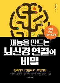 재능을 만드는 뇌신경 연결의 비밀
