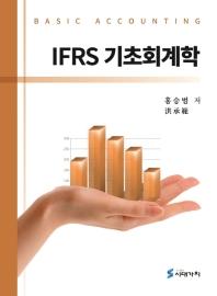 IFRS 기초회계학(반양장)