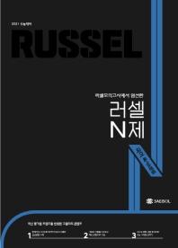 고등 국어 독서&문법(2020)(2021 수능대비)(러셀 N제)