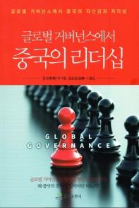 글로벌 거버넌스에서 중국의 리더십